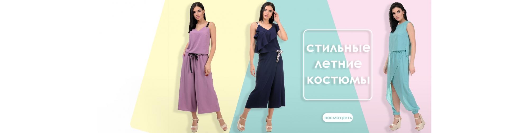 628f32a3068 Оптовый интернет-магазин женской одежды