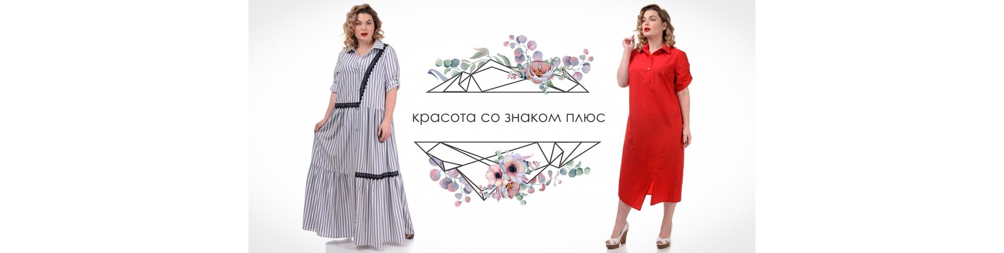 0fefda18184c Оптовый интернет-магазин женской одежды, купить модную женскую ...