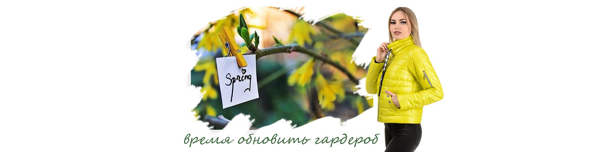 Весна 2019